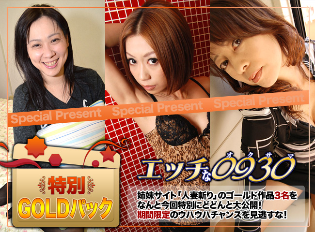 H0930 ki140913 人妻ゴールドパック Gold Pack