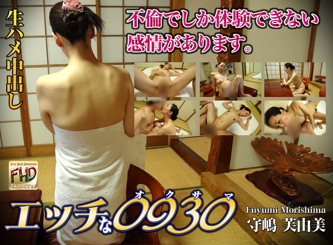 H0930 ori1142 守嶋 芙由美 Fuyumi Morishima