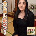 Yumiko Hirota