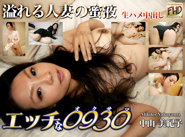 H0930 897 中山美紀子 Mikiko Nakayama