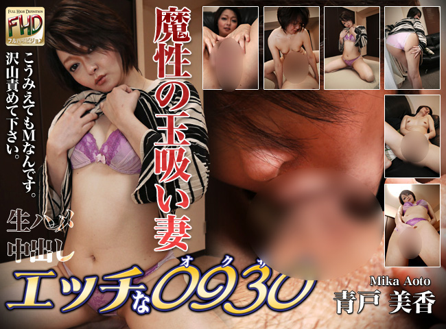 movie H0930 orimrs921 Mika Aoto
